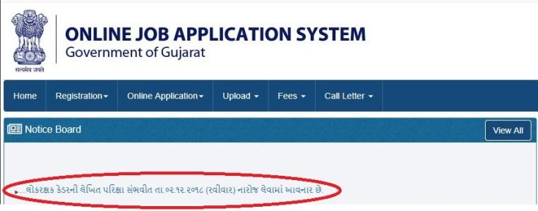 Gujarat Police Exam Date