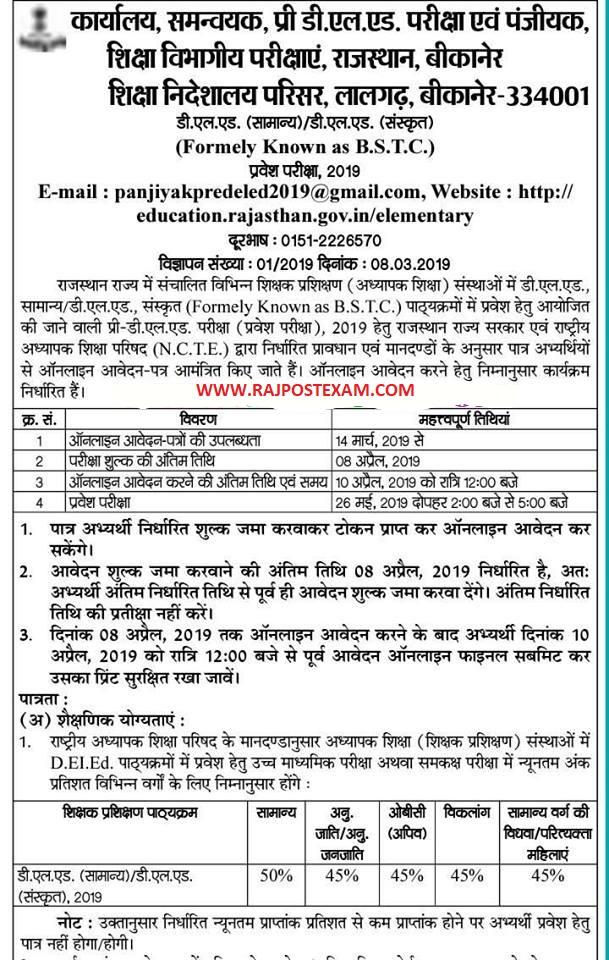 GGTU Rajasthan BSTC 2019 Online Form