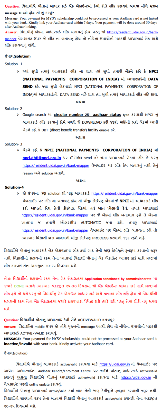 Important instructions for Aadhaar linking