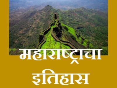 History of Maharastra – महाराष्ट्राचा इतिहास