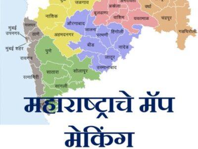 Maharashtra Mapping – महाराष्ट्राचे मॅप मेकिंग