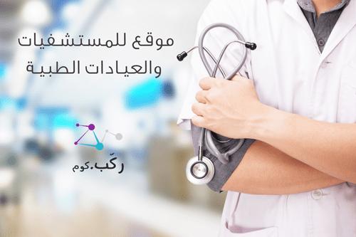 موقع المستشفيات والعيادات الطبية
