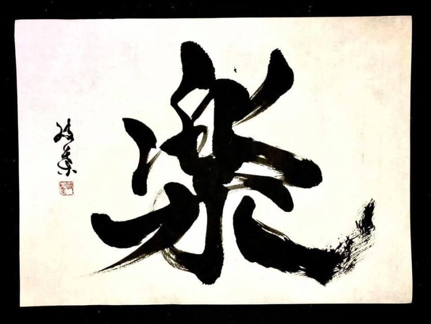 楽書家 デザイン書道家 書家 書道家 今泉岐葉 楽 今年の漢字