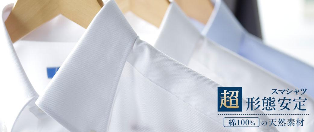 スマートビズ綿100%超形態安定シャツ