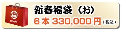 新春福袋(お)6本 324,000円(税込)