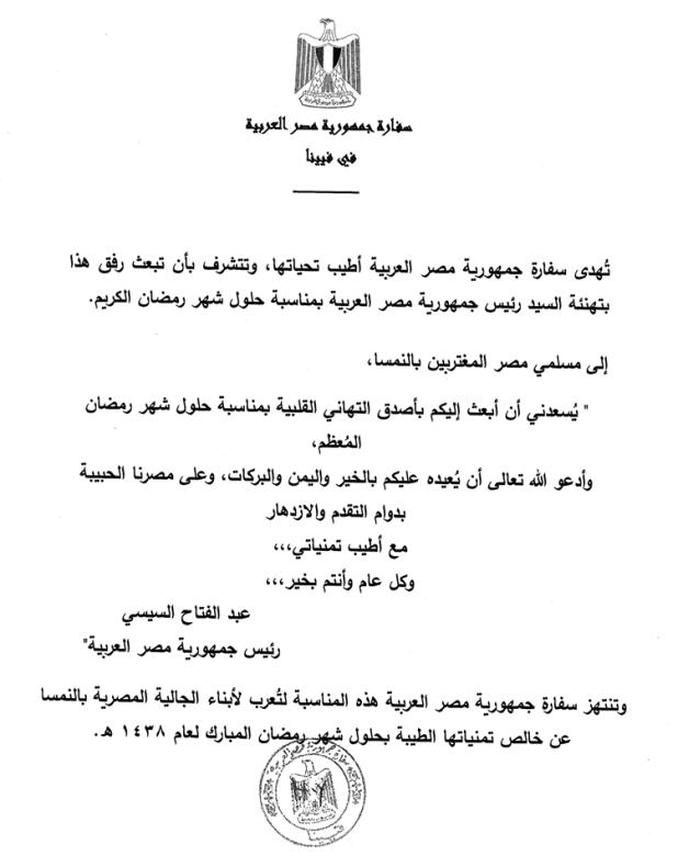Eg-Botschaft-Ramadan-Kariem