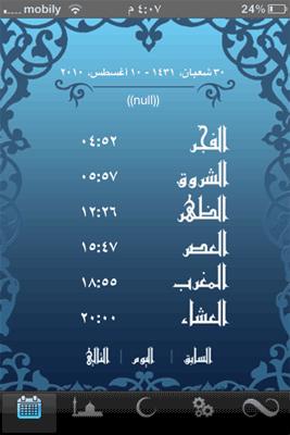 Ramadan-Iphon