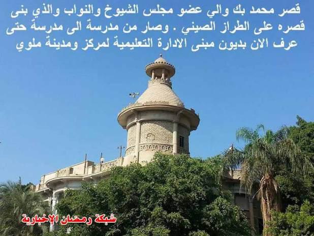 Mohamad-Bik-Waley