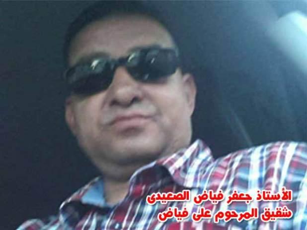 Ga3far-Alsa3eedey