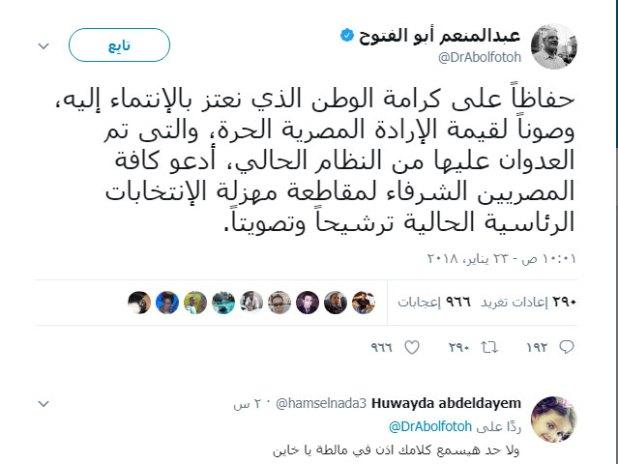 Abu-Alfituh-Twitter