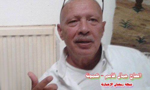 Gamal-Kassem-Kamona