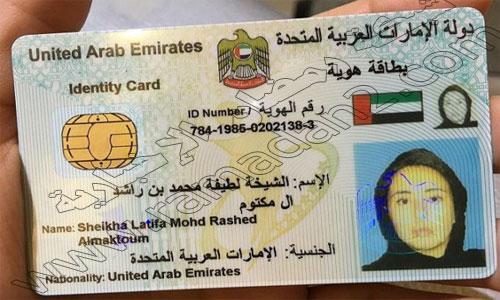 Latifa-Bint-Rashed