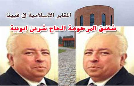 Shreen-Abubeh