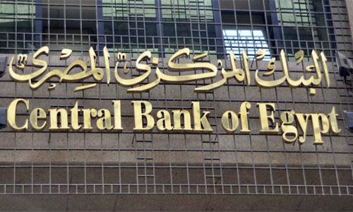 Eg-central-Bank