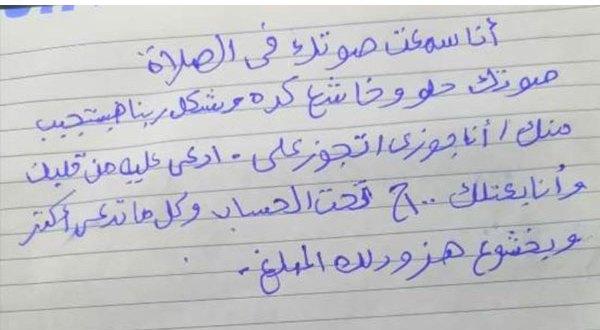 أغرب طلب لسيدة من إمام مسجد ادعى على زوجى مقابل 100 جنية في صلاة التراويح