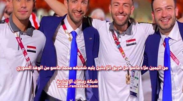 شقيقين سوريين فرقتهما الحرب لسنين وجمعتهما أولمبياد طوكيو – محمد يمثل سوريا وعلاء مع فريق اللاجئين