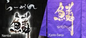 らーめん鱗 難波店・京都三条店