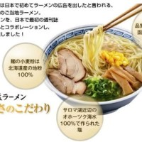 current ramen trends