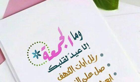 حالات واتس اب استخدمها في يوم الجمعة رمسة عرب