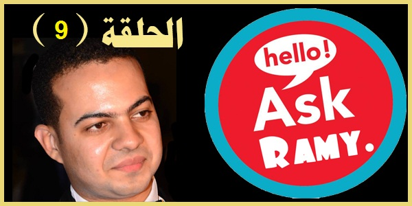 Ask Ramy 9 : كيف أبيع السلع المستعملة على الإيباي بخاصية المزاد ؟