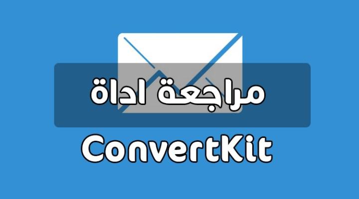 مراجعة اداة ConvertKit