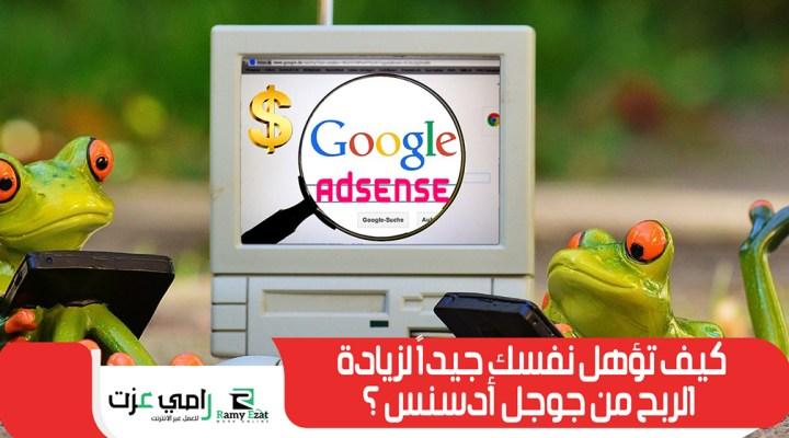 كيف تؤهل نفسك جيداً لزيادة الربح من جوجل أدسنس ؟