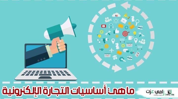 ما هي أساسيات التجارة الإلكترونية ( للمبتدئين )