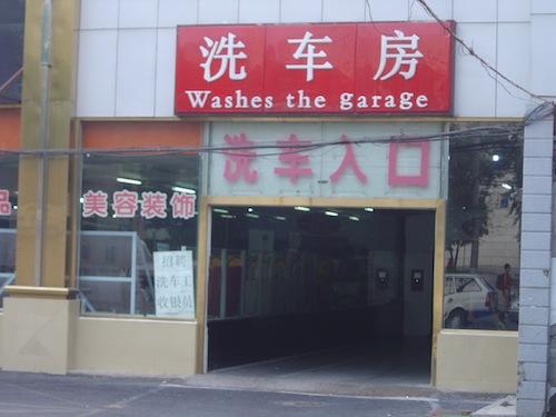 Chinezen kunnen geen Engels