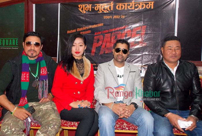 Nepali film 'Parcel'
