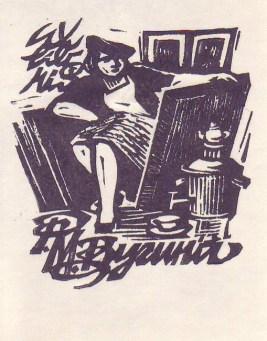 Vugina, kollektsionäär Moskvast - 1973 dets