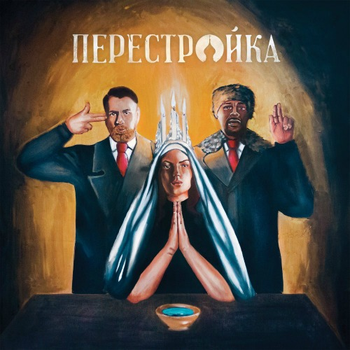 Perestroika (Apathy + O.C.) – Soviet Official