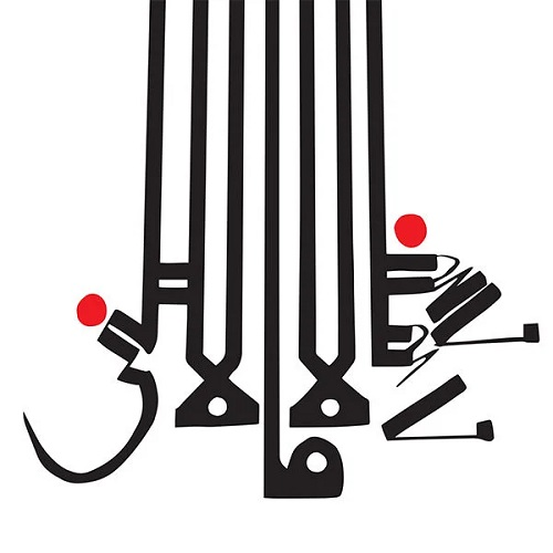 Shabazz Palaces – Lese Majesty
