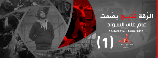 Raqqa is Being Slaughtered Silently, During a Year ( 1 )