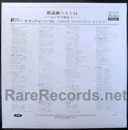 young beats - KAYOKYOKU BEST 14 japan lp
