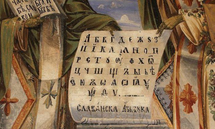 Старословенски и српскословенски језик