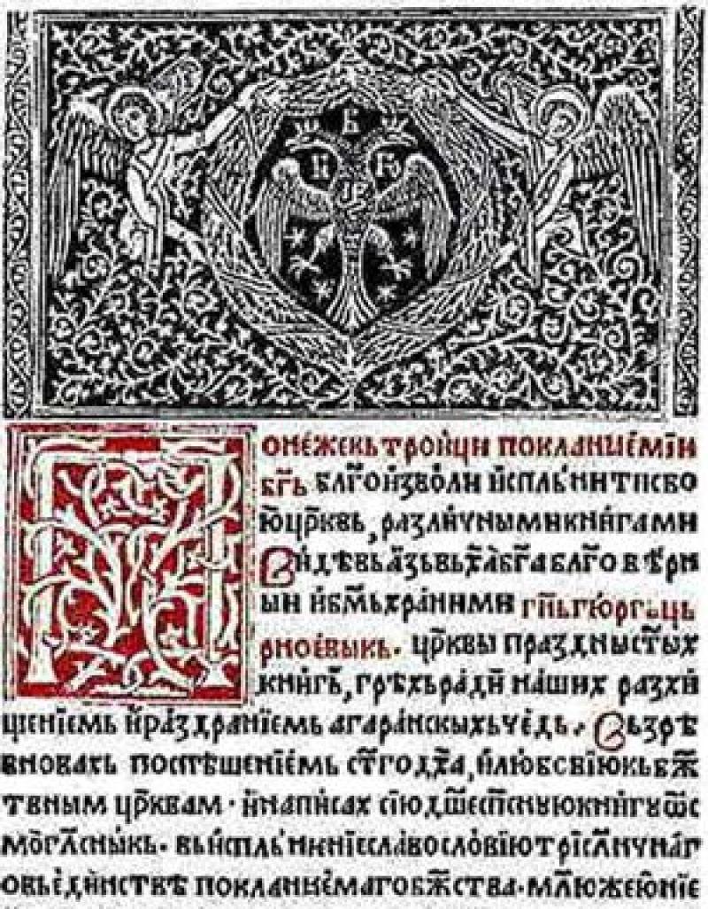 ЦЕТИЊСКИ МАНАСТИР - Духовни стуб, средиште и огњиште православља 5