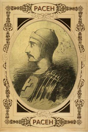 Јован Ненад: последњи српски цар и утемељивач идеје српске Војводине 4