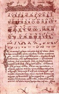 ВАВИЛОНСКА КУЛА И СХВАТАЊЕ ЈЕЗИКА У СТАРОЈ СРПСКОЈ КЊИЖЕВНОСТИ 19