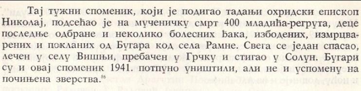 Споменик ''Четиристотине'' у част 400 српских регрута побијених од Бугара