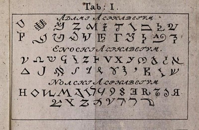 ФАНТАСТИЧНО ОТКРИЋЕ: Карта света из 1741. са речима ''Оче наш'' на свим светским језицима, Срби представљени као Илири! (ФОТО) 3