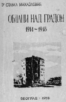 Oblaci_nag_gradom_1914-1918