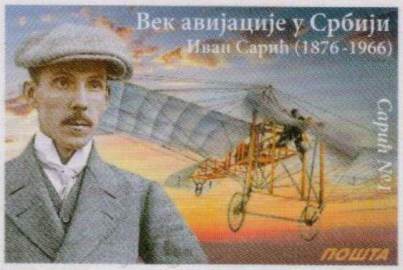Иван Сарић