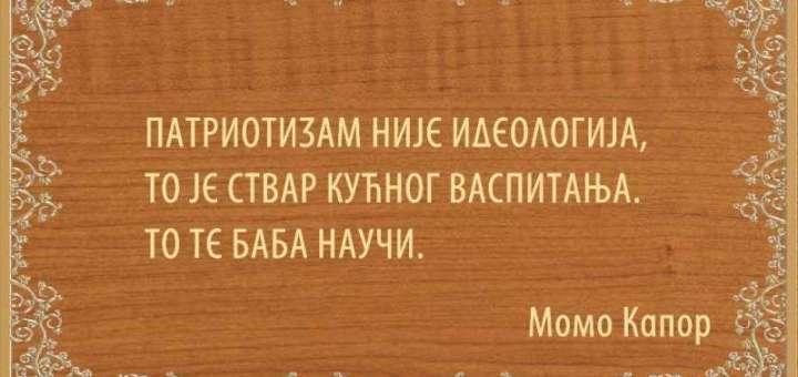 Момо Капор