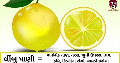 advantages of lemon juice