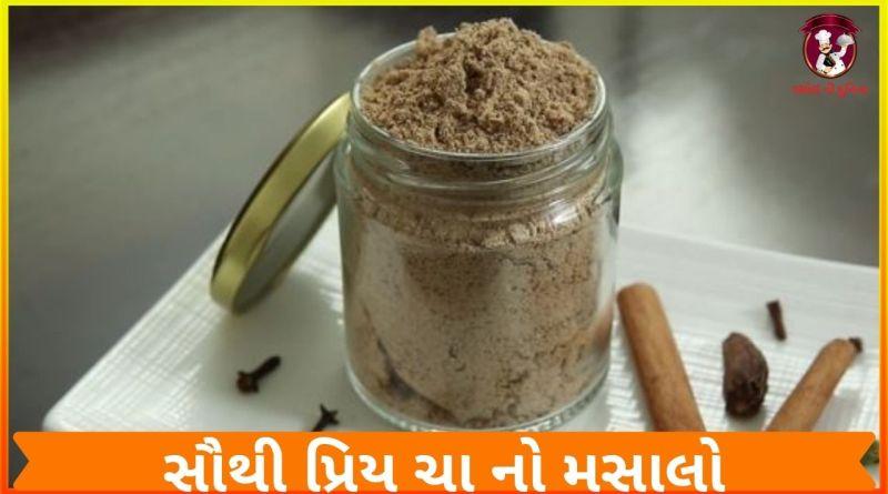 Chai Masala powder:
