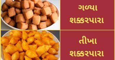 Shakkarpara Banavani Recipe