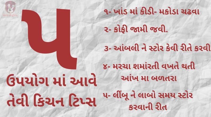 Kitchen Tips In Gujarati