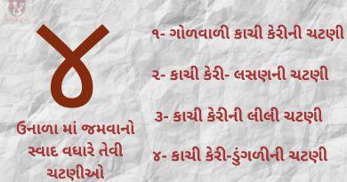 Kachi Keri Ni Chutney Gujarati