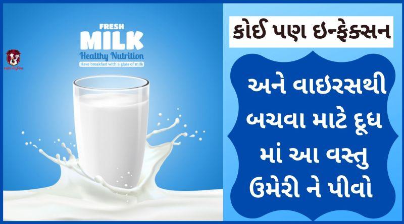 immunity booster milk drink