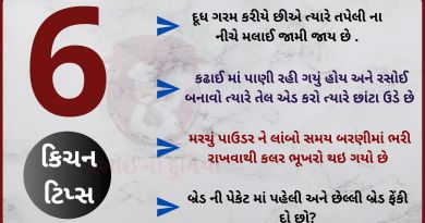 Best 6 cooking tips in gujarati